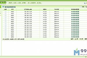 登录和后台系统界面html