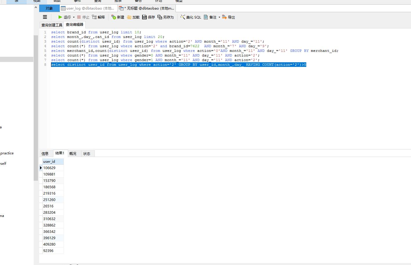 java spark淘宝大数据分析可视化系统(源码+数据+报告)