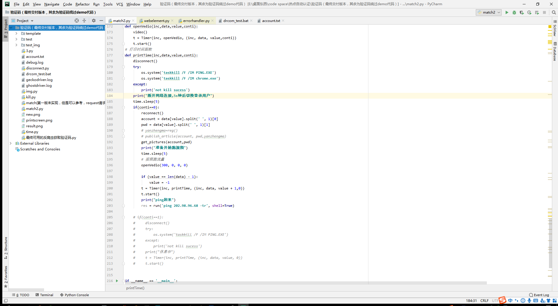python热点wifi自动认证用于公司打卡源码+开发心路历程demo(精品)原价2500(文件较大)