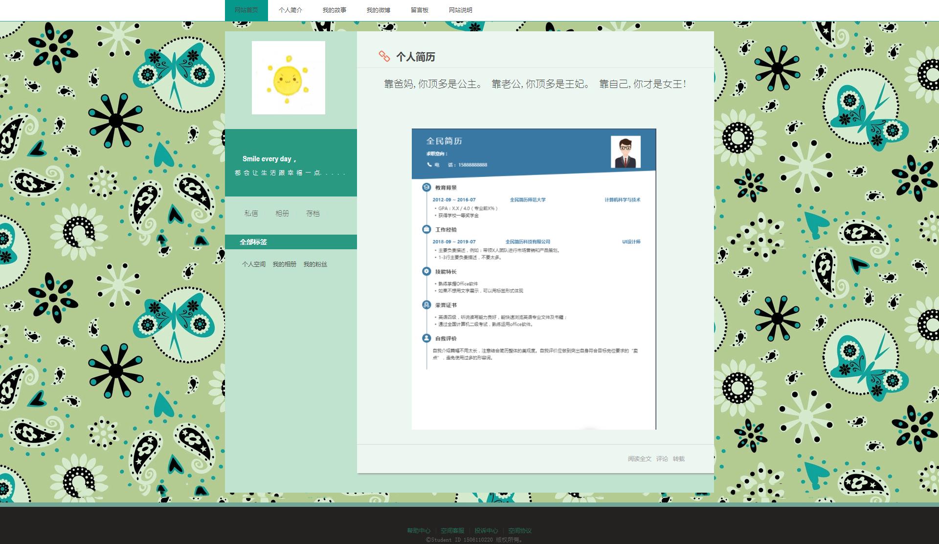 html前端个人介绍网页源码