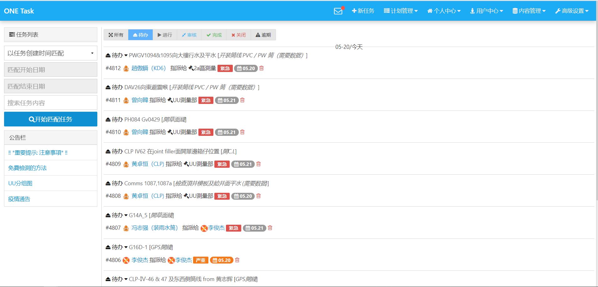 php团队任务管理系统搭建