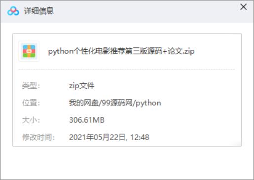 python个性化电影推荐第三版源码+论文