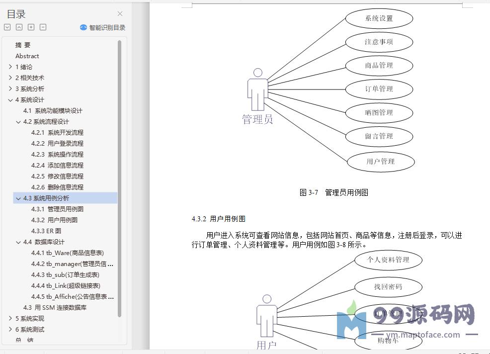 基于SSM框架的手机商城设计与实现毕业论文+任务书+项目源码及数据库