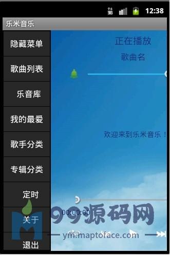 基于android手机平台的音乐播放器的设计与实现论文+设计源码任务书+翻译