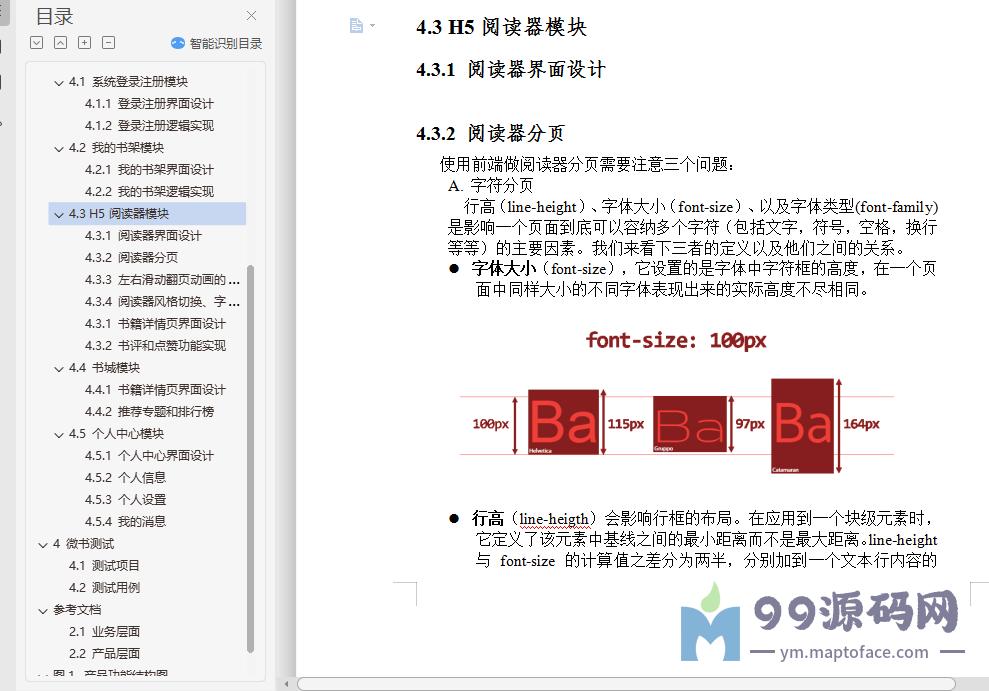 基于微信小程序的小说阅读系统设计与实现毕业论文+前后台源码+答辩PPT+运行说明