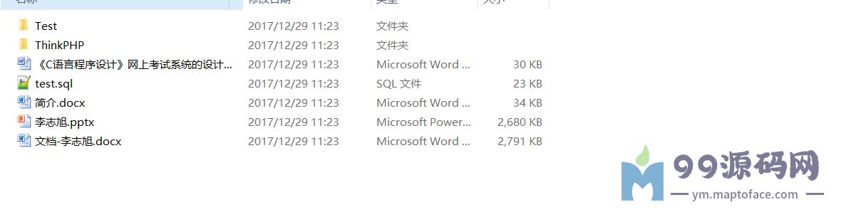 php考试管理系统源码+论文+ppt
