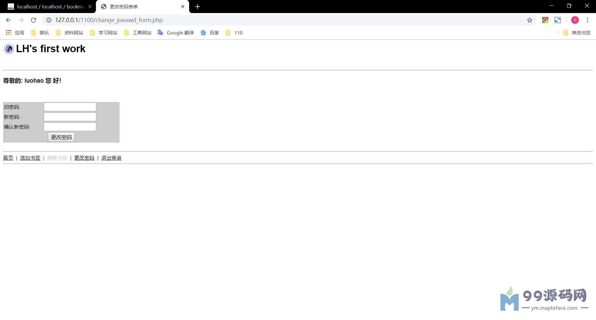 php书签项目现用户的登录 、注册 、修改密码、重置密码、添加书签,显示书签,删除书签 等功能