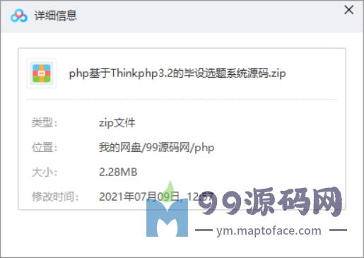 php基于Thinkphp3.2的毕设选题系统源码
