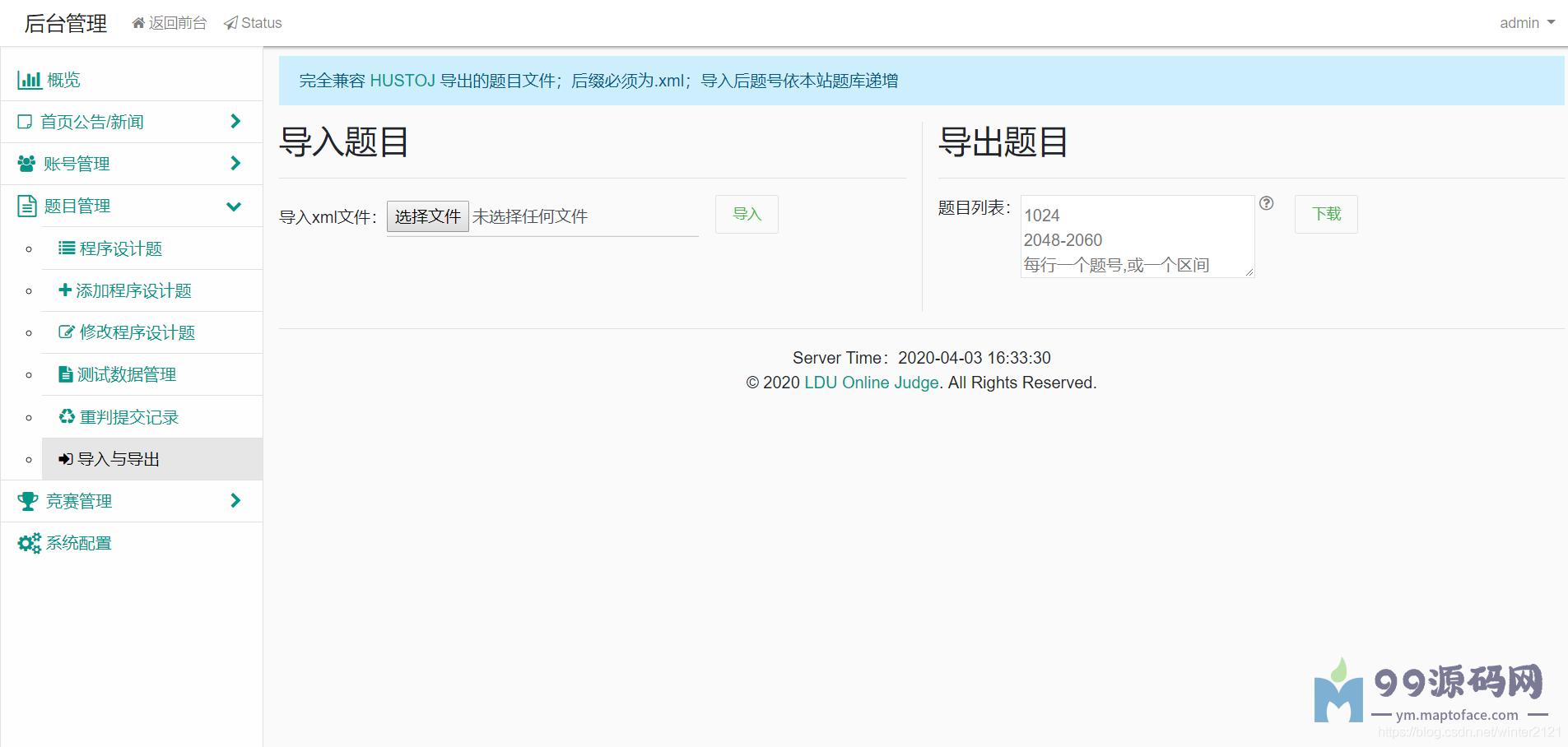 php程序设计在线评测系统  毕业设计