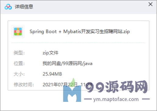 Spring Boot + Mybatis开发实习生招聘网站插图(2)