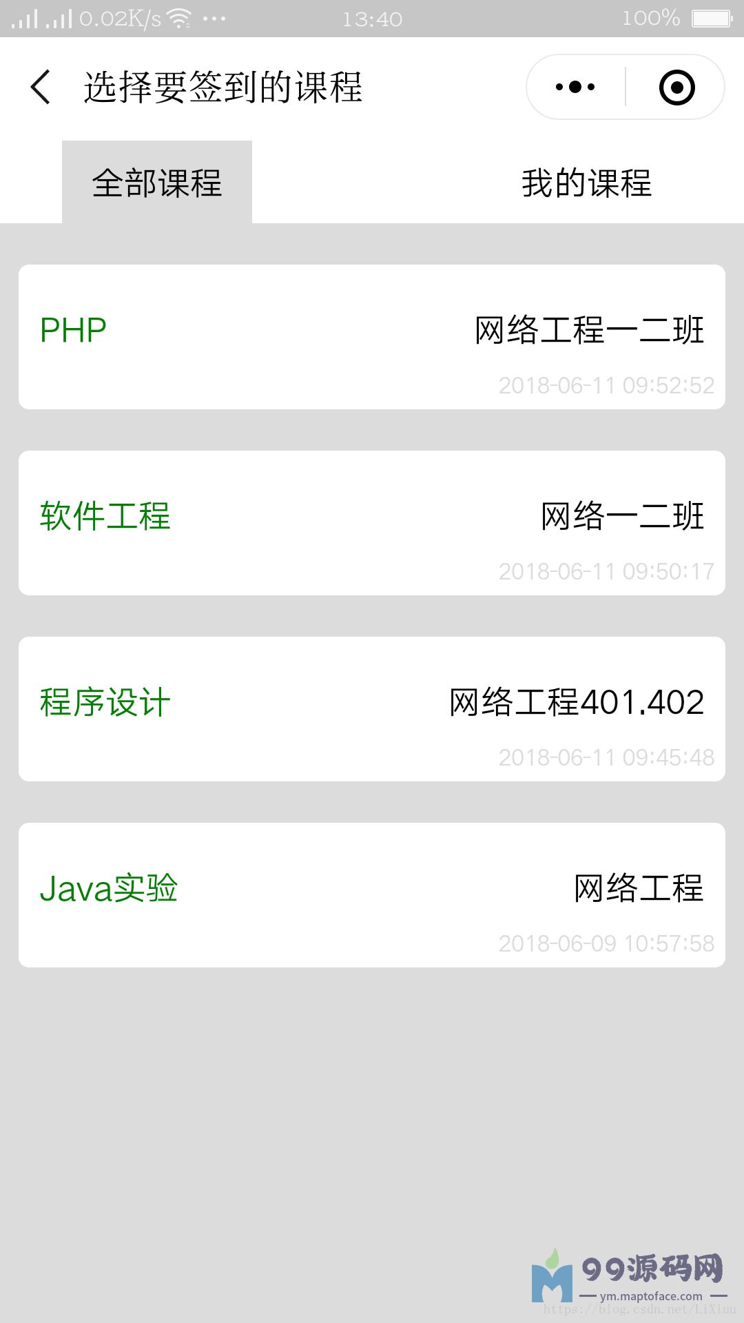 php后台 微信小程序 考勤签到助手