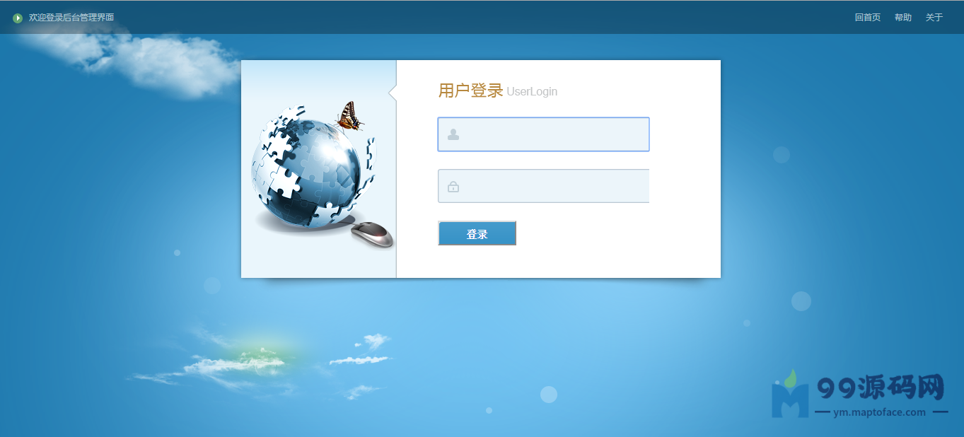 java智能小区社区信息管理系统