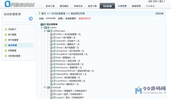 php媒体资产管理系统