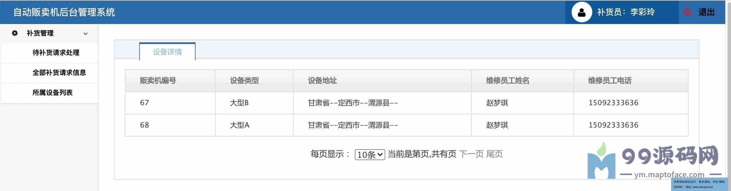 springboot自助售货管理系统(含报告)、