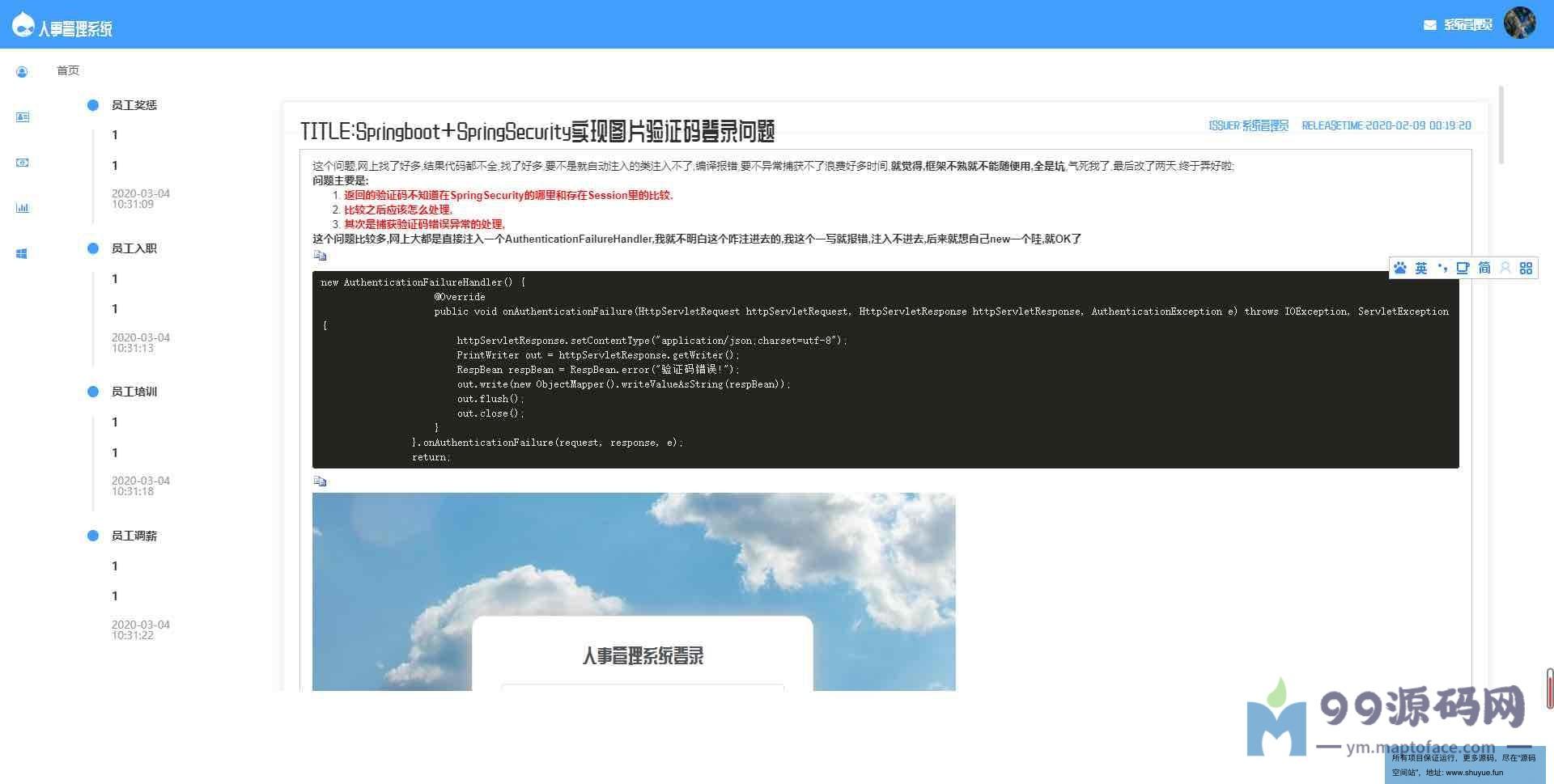 springboot企业人事系统(含论文)、