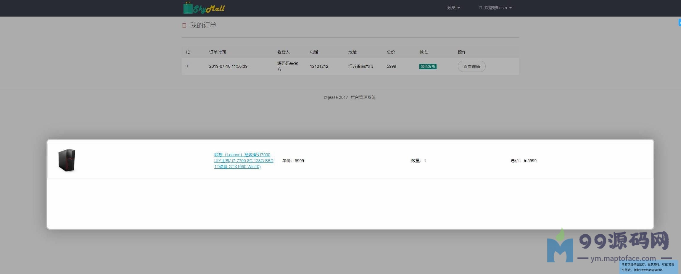 SpringBoot在线电子商城管理系统(含论文)